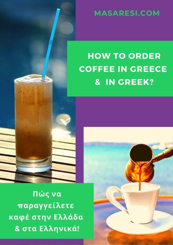 ordering Greek coffee