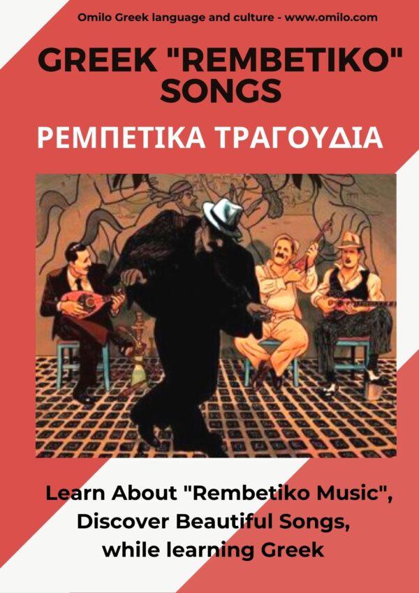 Greek rembetiko music