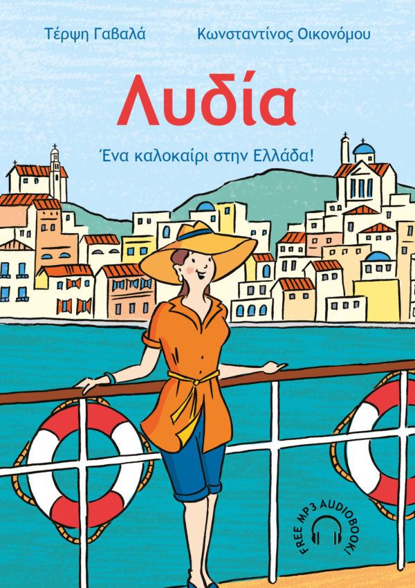 Lydia Greek Easy Reader and Audiobook