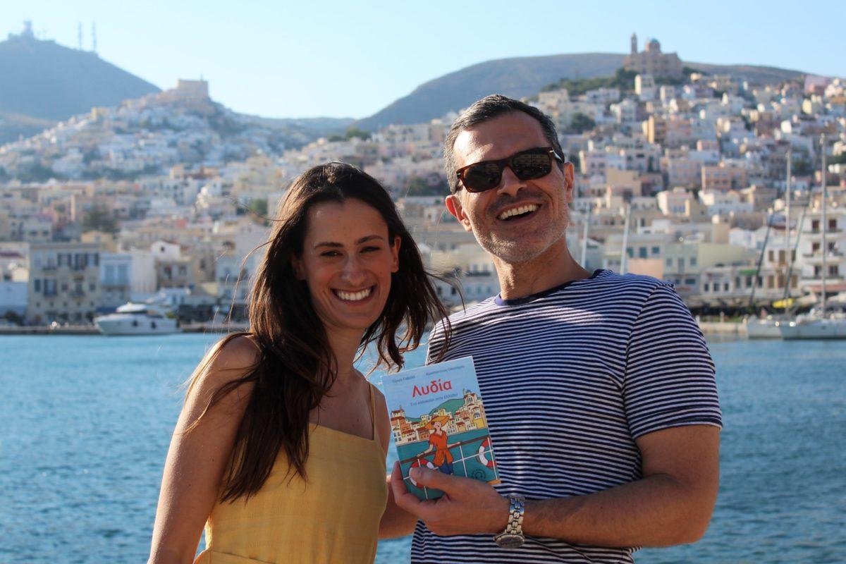 Greek Easy Reader