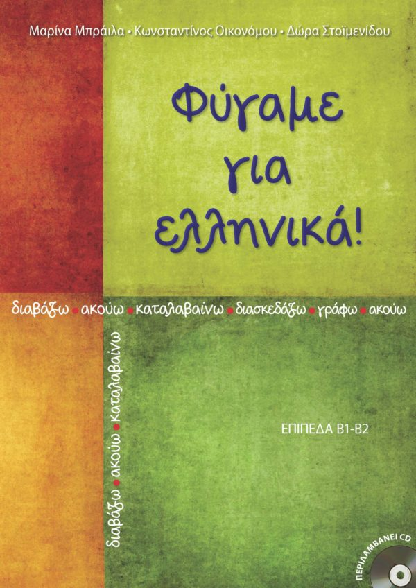 Fygame Greek Language Book for Intermediate Learners