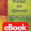 Fygame Greek Language Book for Intermediate Learners