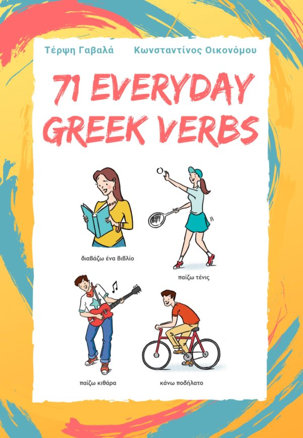 Everyday Greek verbs