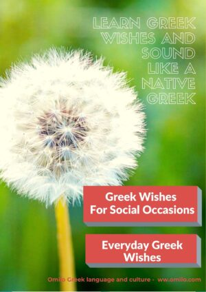 Learn Greek Wishes