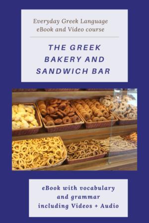 Greek bakery