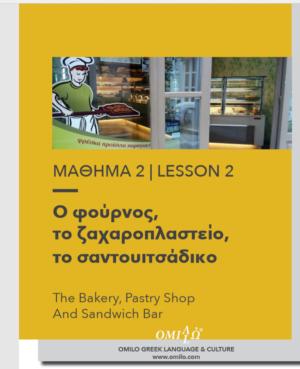 the Greek bakery
