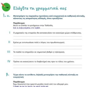 Advanced Greek eBook page