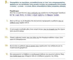 Advanced Greek eBook