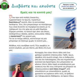 Advanced Greek eBook page