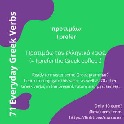 Greek verb