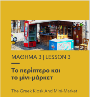 The Greek kiosk
