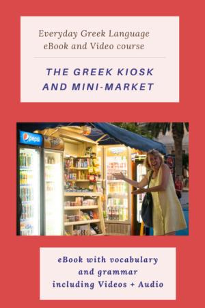 video lesson Greek kiosk