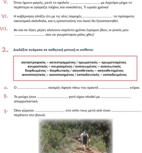 advanced greek workbook