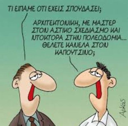 Arkas Greek humor