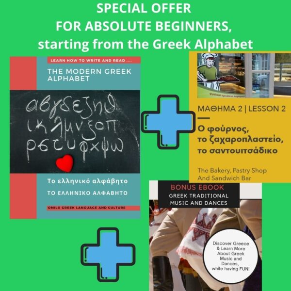 Greek absolute beginners offer
