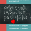 Greek Alphabet eBook