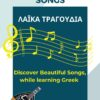 Greek laika songs