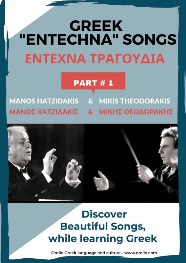 Greek Entechna Songs, PART 1