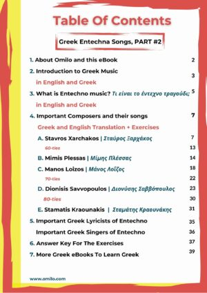 Greek Entechna Songs, part 2