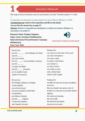 Greek Entechna Songs, part 2
