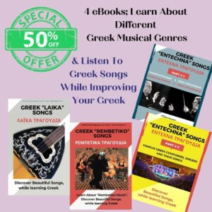 Greek song eBooks