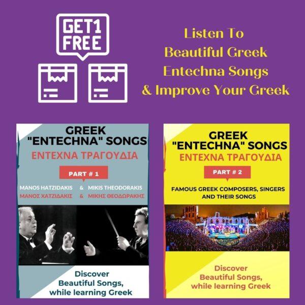 Greek song eBooks