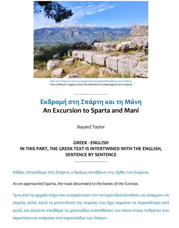 travel diaries greek english parallel text