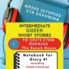 PODCAST Greek STORY notebook