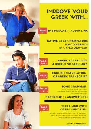 Easy Greek Podcast story