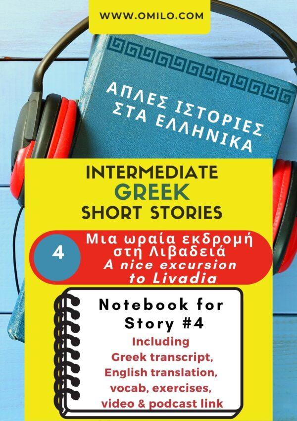 Easy Greek Stories Podcast 4