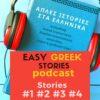 EASY GREEK podcast